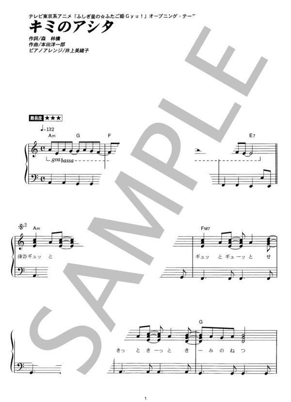 楽譜】キミのアシタ/FLIP-FLAP (ピアノソロ,その他) - Piascore ...