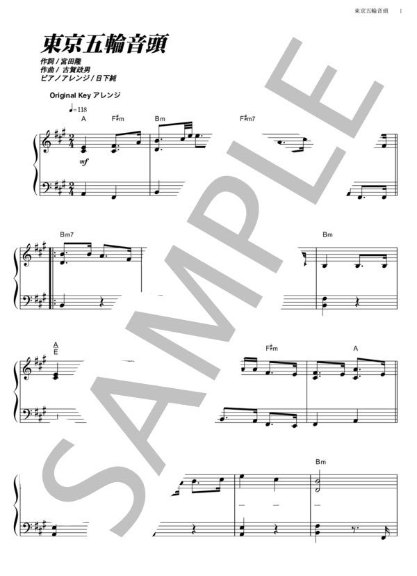 楽譜】東京五輪音頭/三波 春夫 (ピアノソロ,その他) - Piascore ...