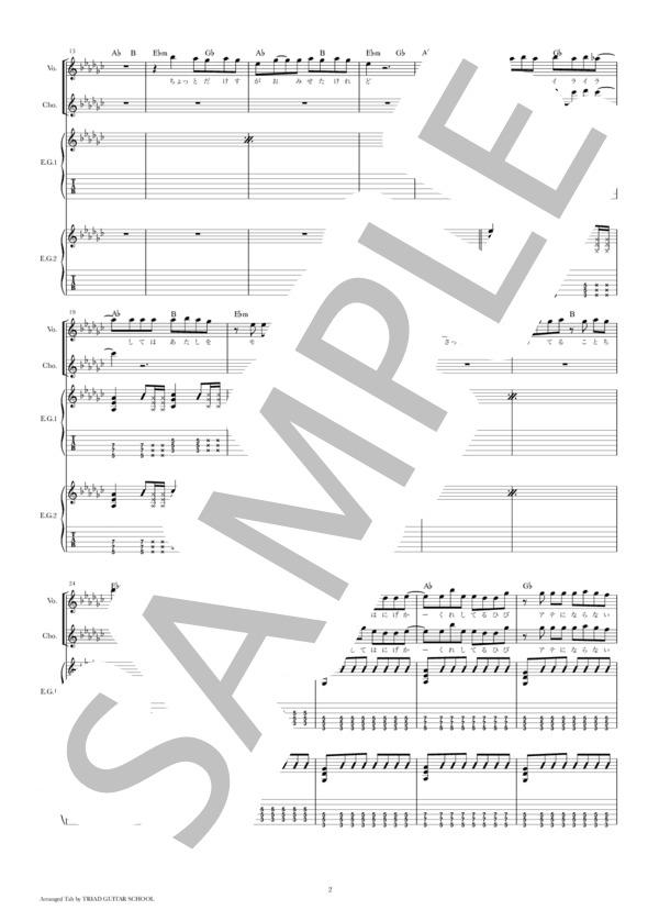 少女S/ギタースコア(TAB譜)/SCANDAL (エレキギター,初〜中級) TRIAD GUITAR SCHOOL