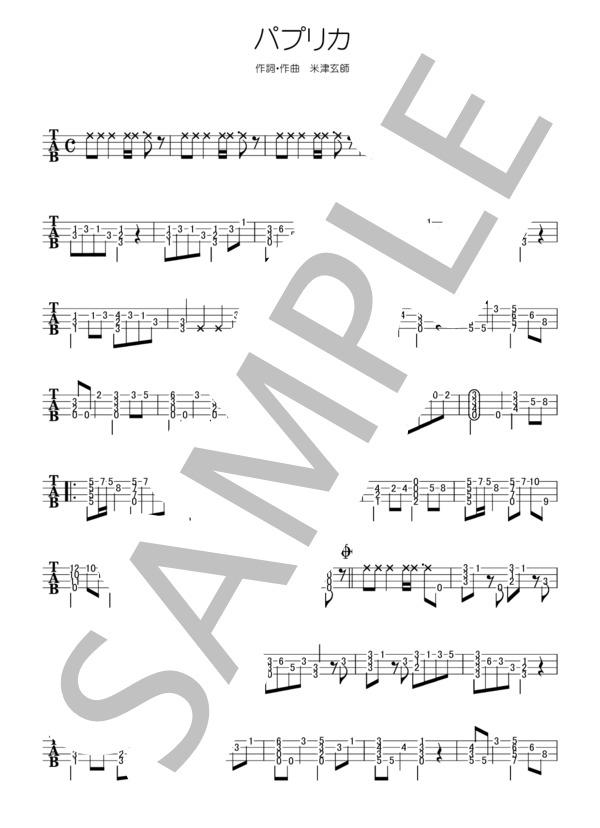 パプリカ ギター コード