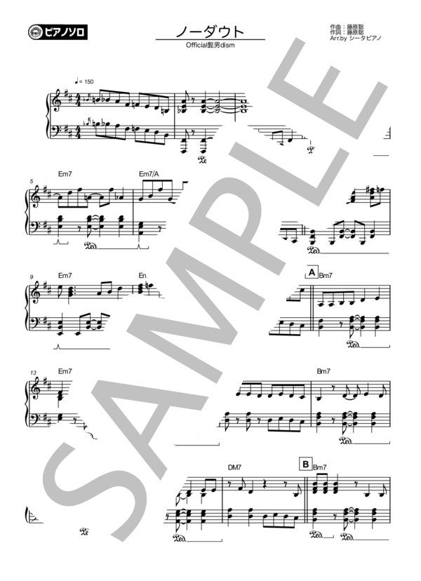ノーダウト ピアノ