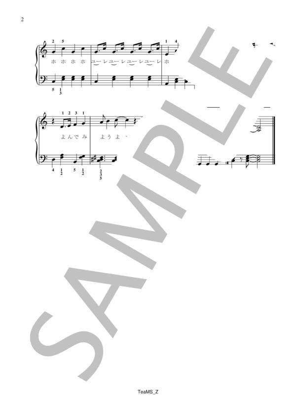 楽譜】ホ!ホ!ホ!/越部 信義 (ピアノ伴奏,初級) - Piascore 楽譜 ...