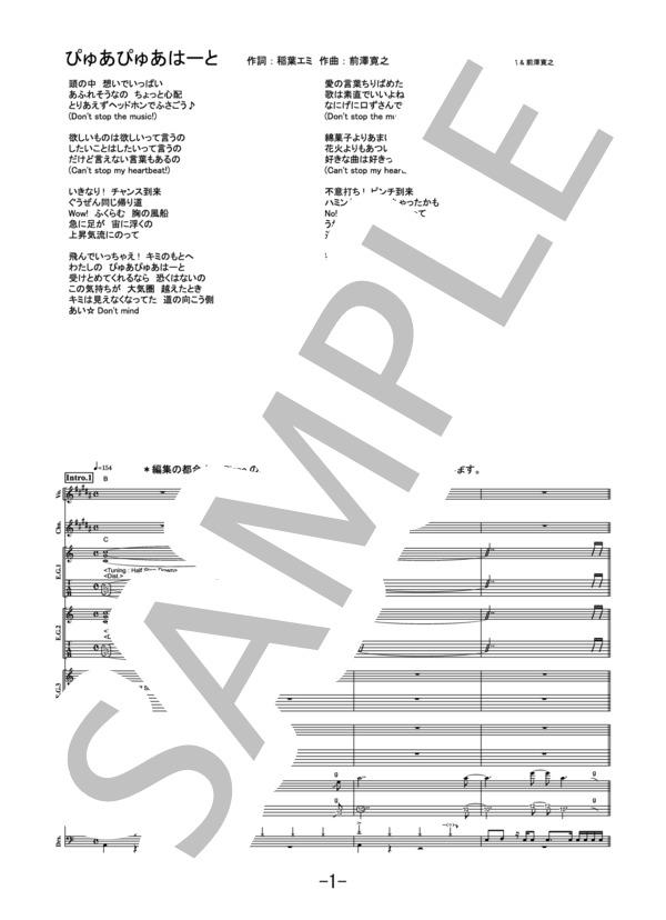 楽譜】ぴゅあぴゅあはーと / 放課後ティータイム (バンドスコア ...
