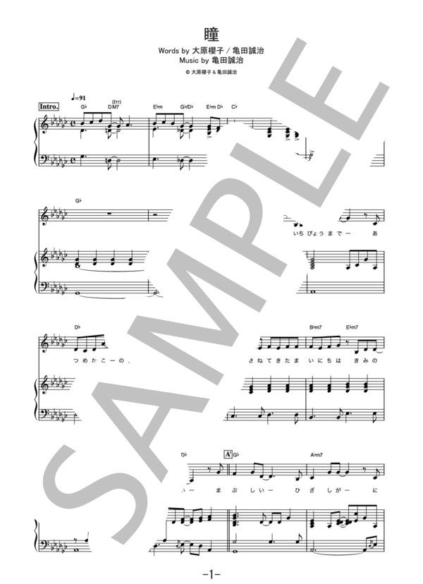 楽譜】瞳 / 大原櫻子 (ピアノ&ヴォーカル譜)/大原 櫻子 (ピアノ ...