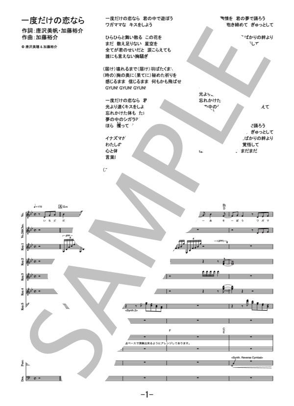 楽譜】【楽譜】一度だけの恋なら / ワルキューレ (バンドスコア ...
