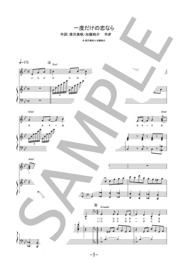 楽譜】【楽譜】一度だけの恋なら / ワルキューレ (ピアノ&ヴォーカル ...