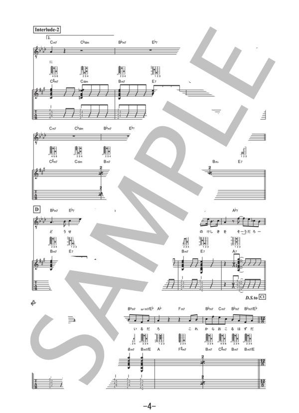フィルム / 星野源 (ギター&ヴォーカル譜)