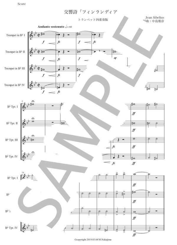 シベリウス「フィンランディア」トランペット四重奏版/ジャン ...