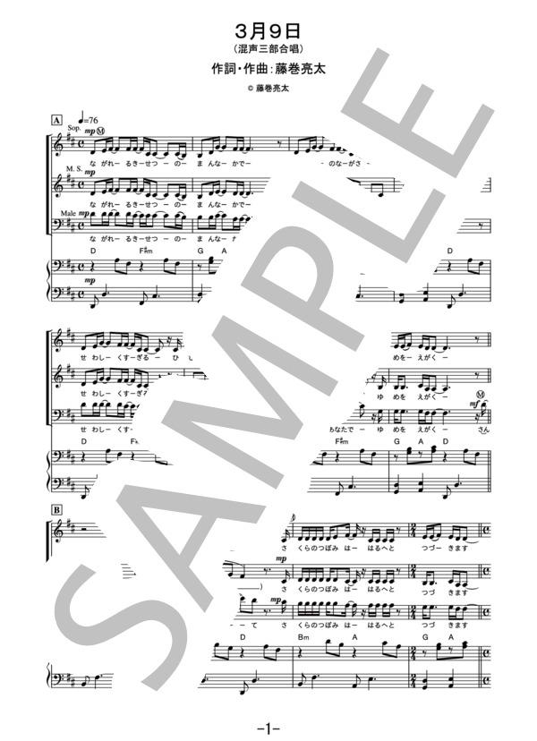 楽譜】【楽譜】3月9日<混声三部合唱> / レミオロメン (合唱譜&ピアノ ...
