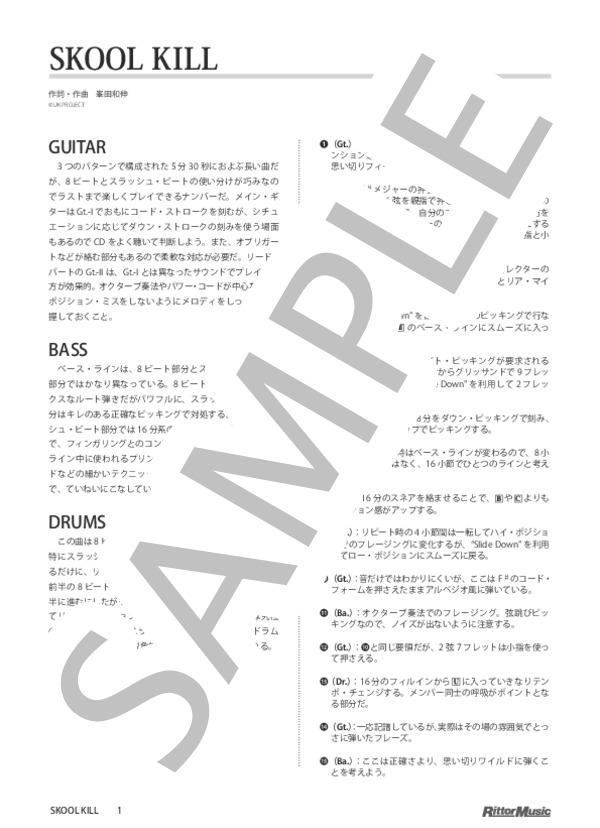 楽譜】SKOOL KILL/銀杏BOYZ (バンドスコア,その他) - Piascore ...