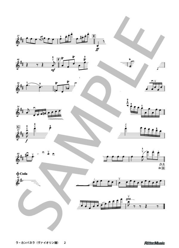 ラ カンパネラ 楽譜
