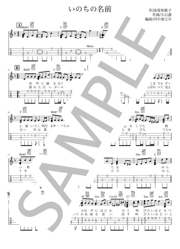 いのち の 名前 コード 「いのちの名前」 木村弓 (ギターコード