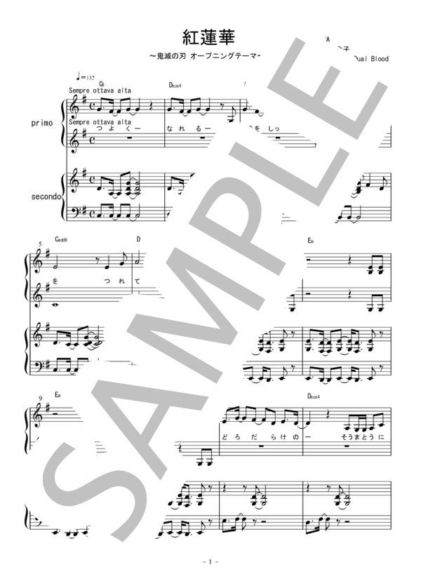 の ピアノ 楽譜 滅 鬼 刃