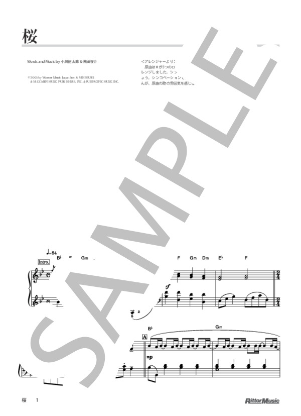 コブクロ 桜 楽譜