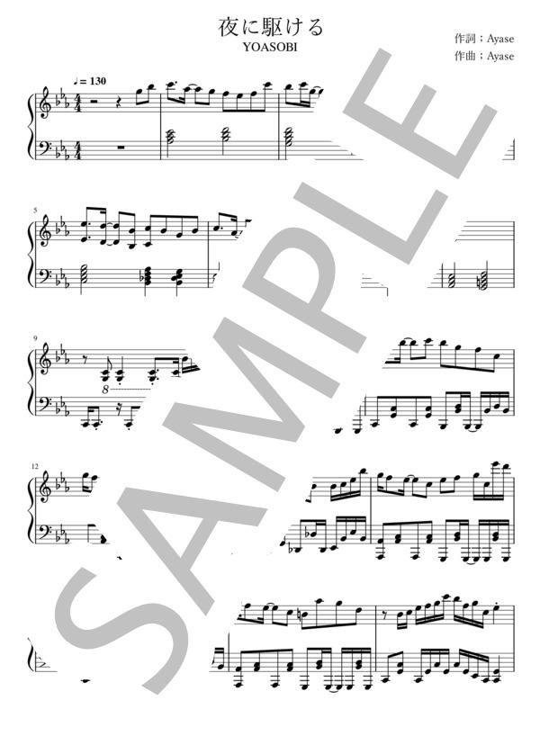 夜 に 駆ける ピアノ 楽譜