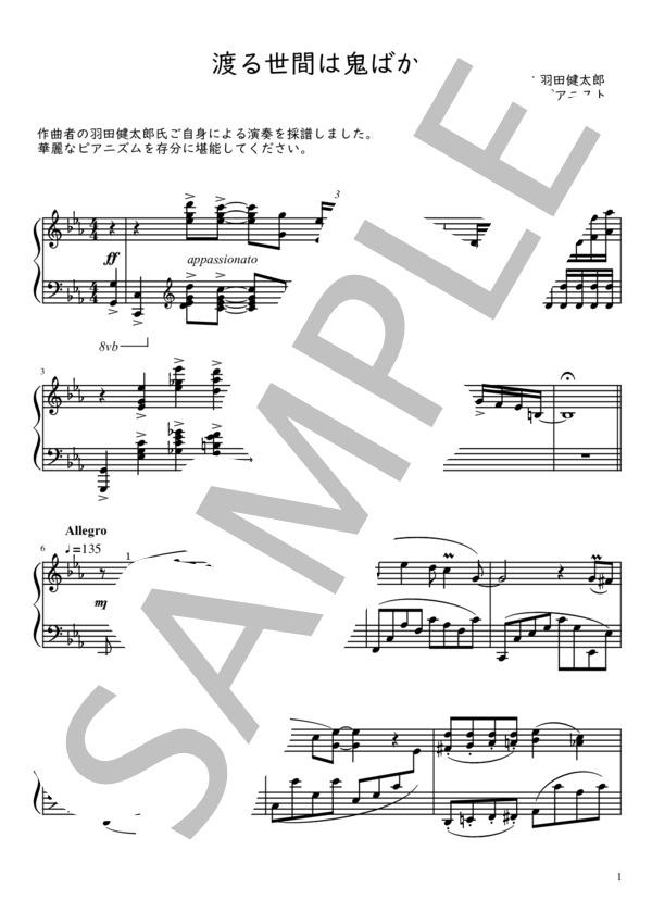 ピアノソロ上級 渡る世間は鬼ばかり/羽田 健太郎 (ピアノソロ,上級 ...