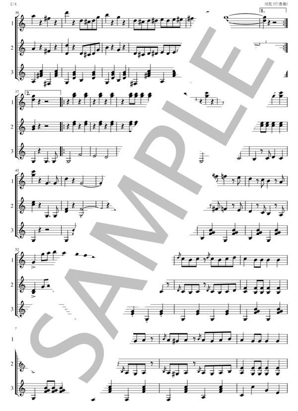 楽譜】旧友(行進曲) ギター三重奏/カール・タイケ (ギター重奏,初 ...