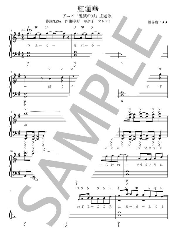 紅蓮華 ピアノ 楽譜 無料上級