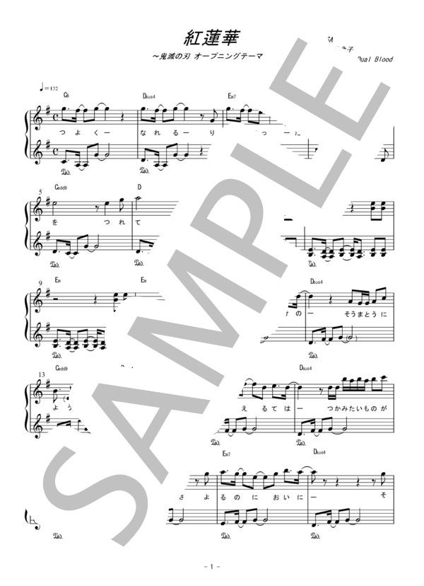 蓮華 楽譜 紅 簡単 ピアノ