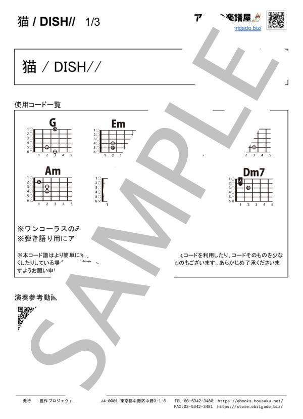 コード 猫 dish
