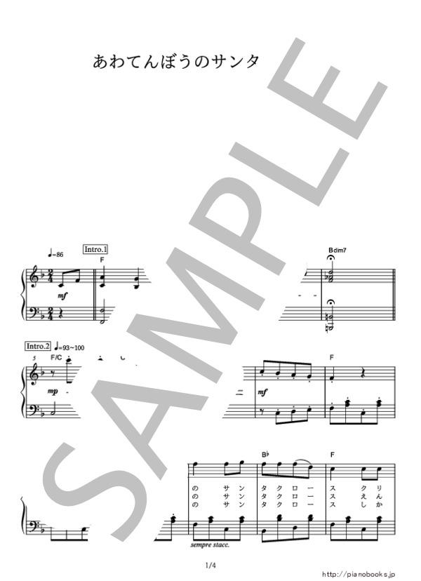 ピアノあわてんぼうのサンタクロース 中級クリスマスソング