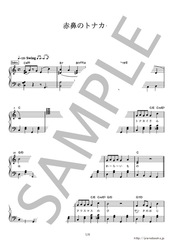 ピアノ赤鼻のトナカイ 中級クリスマスソング ピアノソロ中級