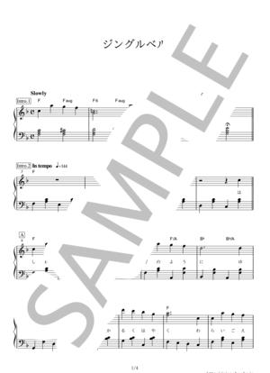 ピアノジングルベル 中級クリスマスソング ピアノソロ中級