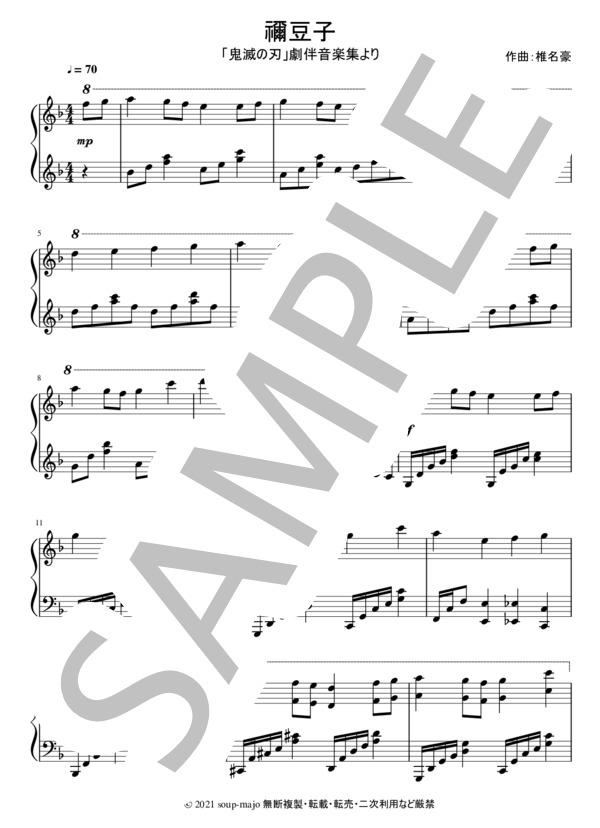滅 曲 鬼 無料 の刃 楽譜 鬼滅の刃の曲・紅蓮歌のピアノ楽譜を無料で手に入れる方法は?子供や初心者にも!