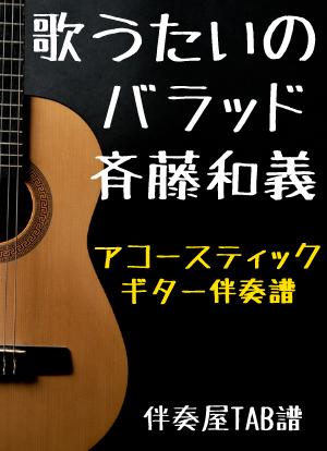 歌う たい の バラッド 和義 斉藤