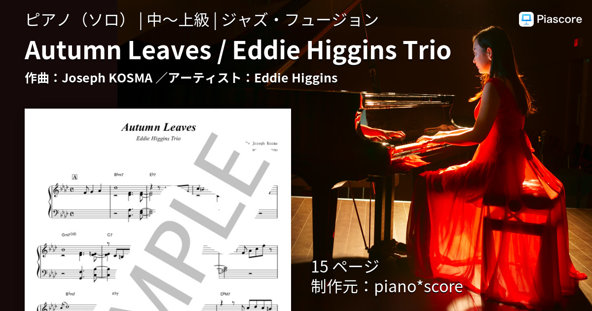 Autumn Leaves / Eddie Higgins Trio/Eddie Higgins (ピアノソロ,中