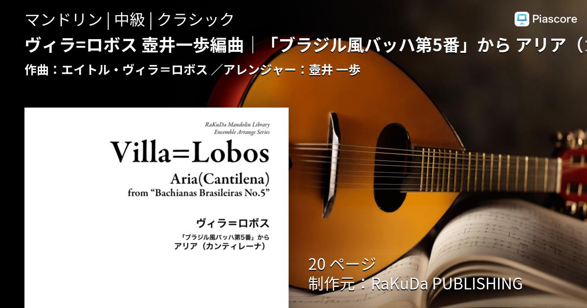 ヴィラ=ロボス 壺井一歩編曲 「ブラジル風バッハ第5番」から アリア(カンティレーナ)