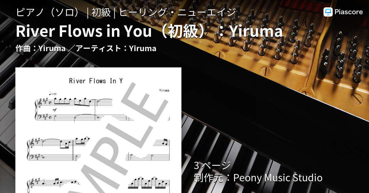 ピアノ イルマ