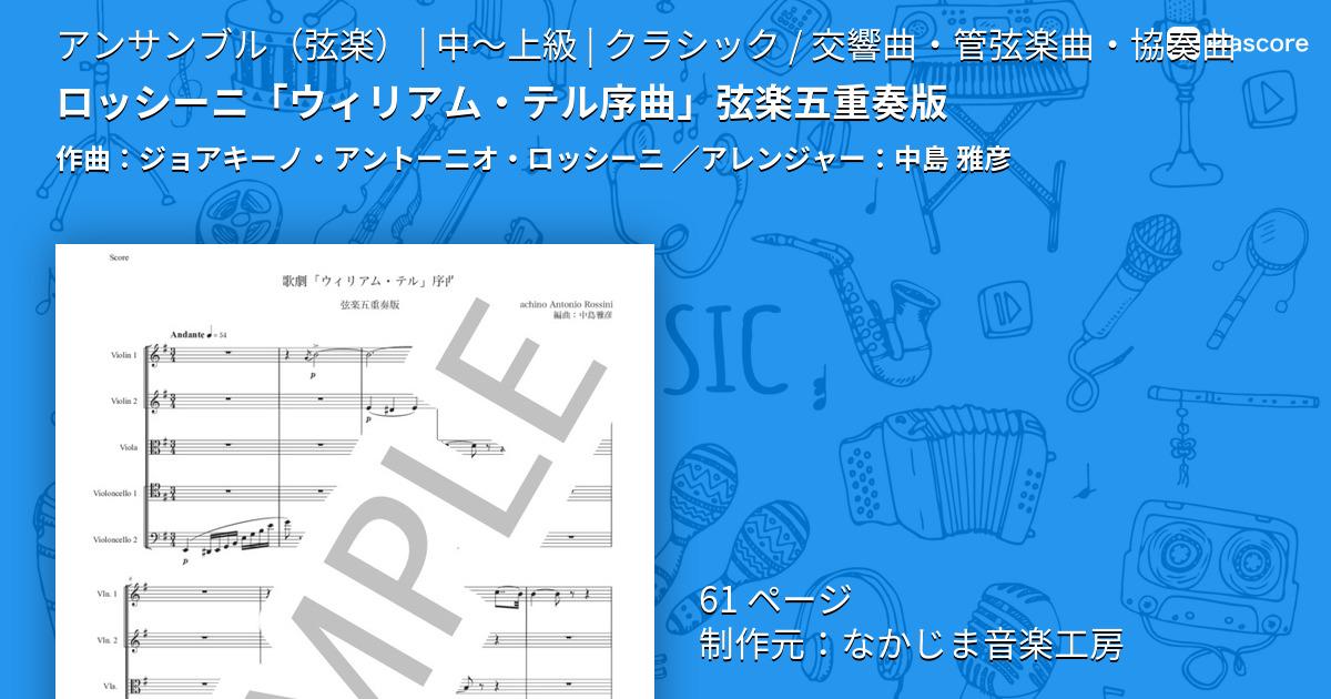 楽譜】ロッシーニ「ウィリアム・テル序曲」弦楽五重奏版/ジョアキーノ ...