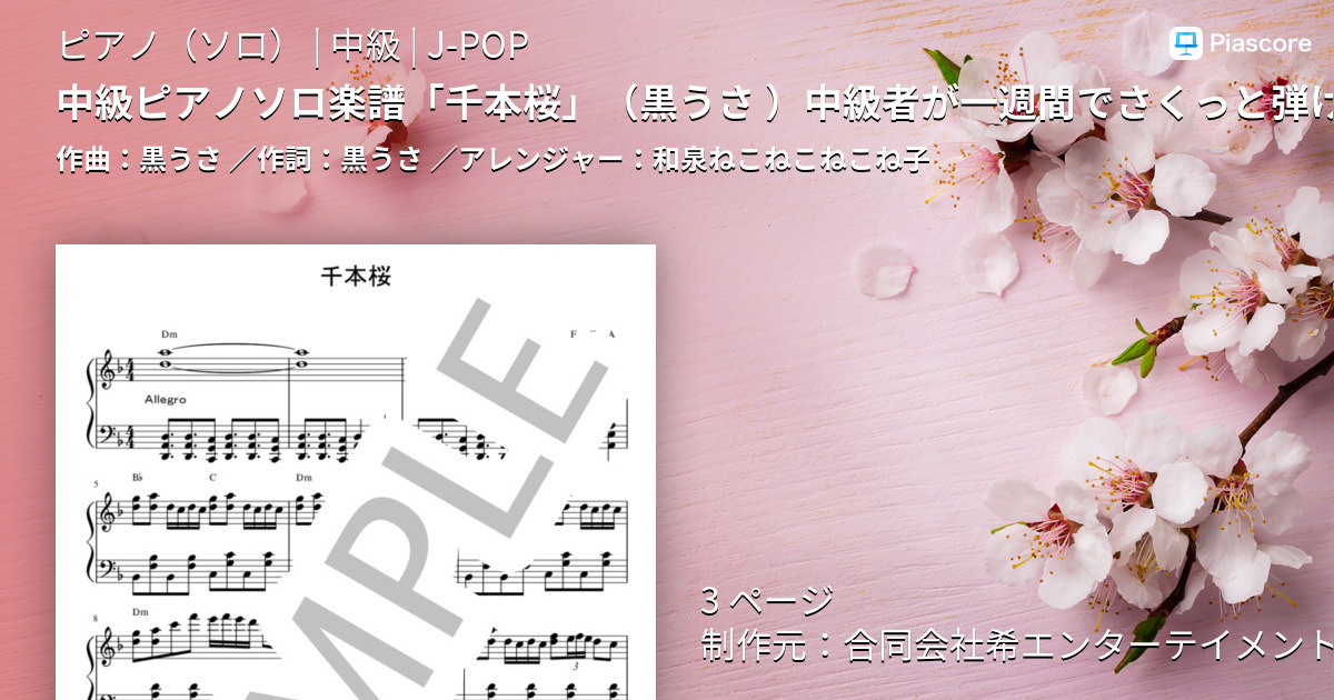 千本 桜 ピアノ 子供