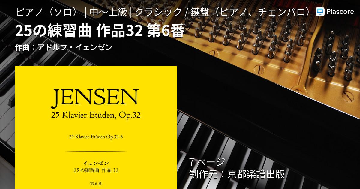 25の練習曲 作品32 第6番』 - Pi...