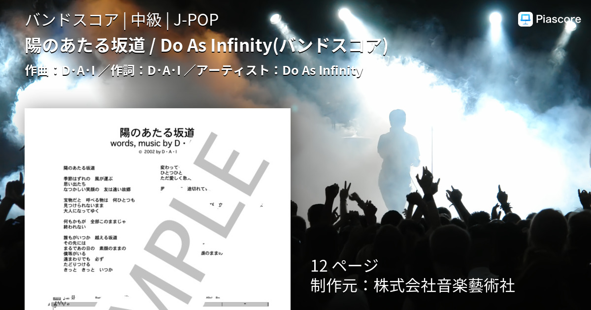 陽のあたる坂道 Do As Infinity バンドスコア Do As Infinity