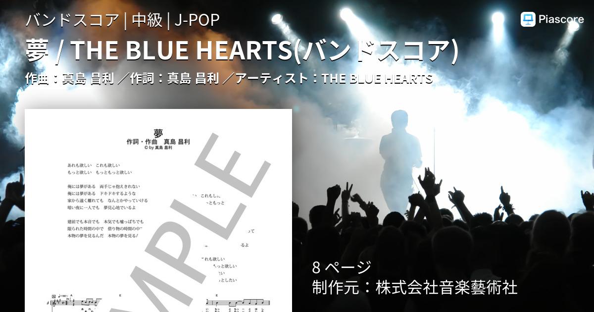 夢 / THE BLUE HEARTS(バンドスコア)