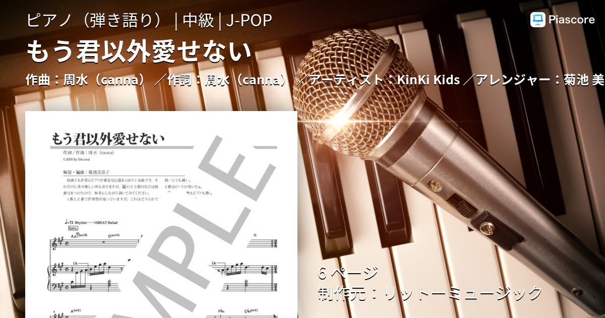 楽譜】もう君以外愛せない/KinKi Kids (ピアノ弾き語り,中級 ...