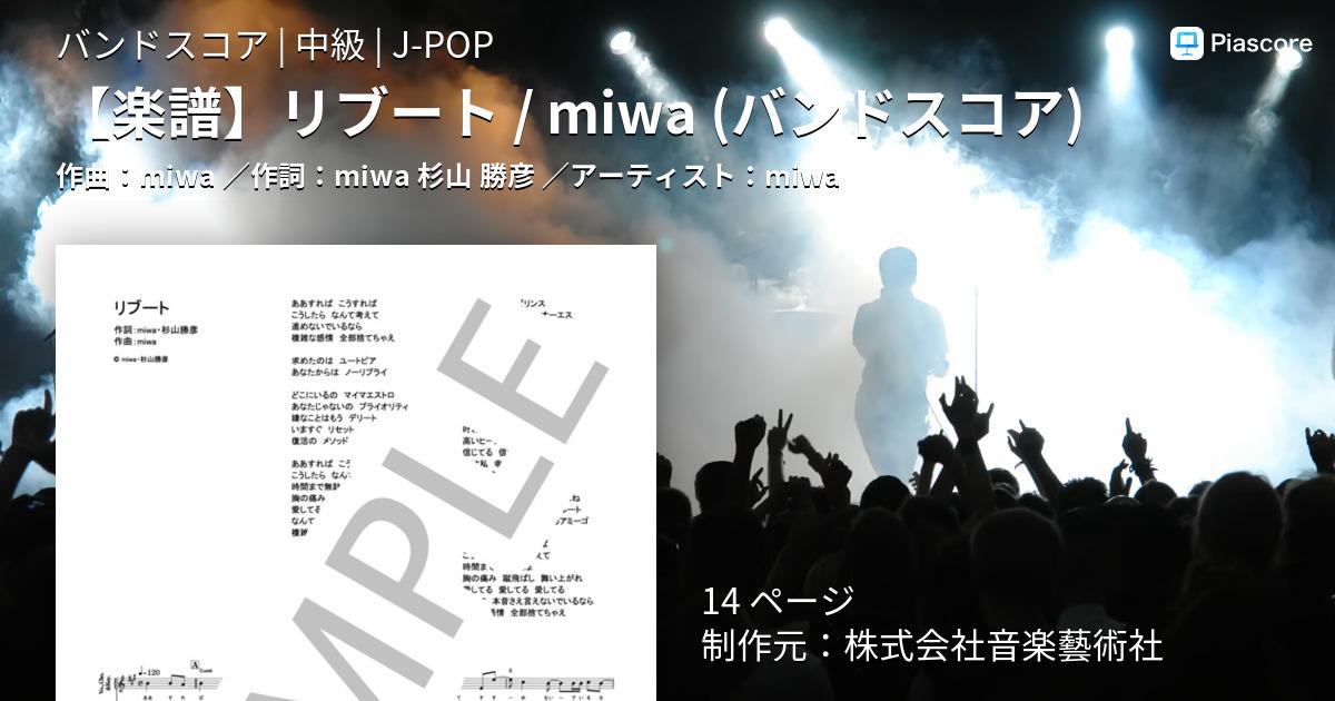 歌詞 リブート miwa