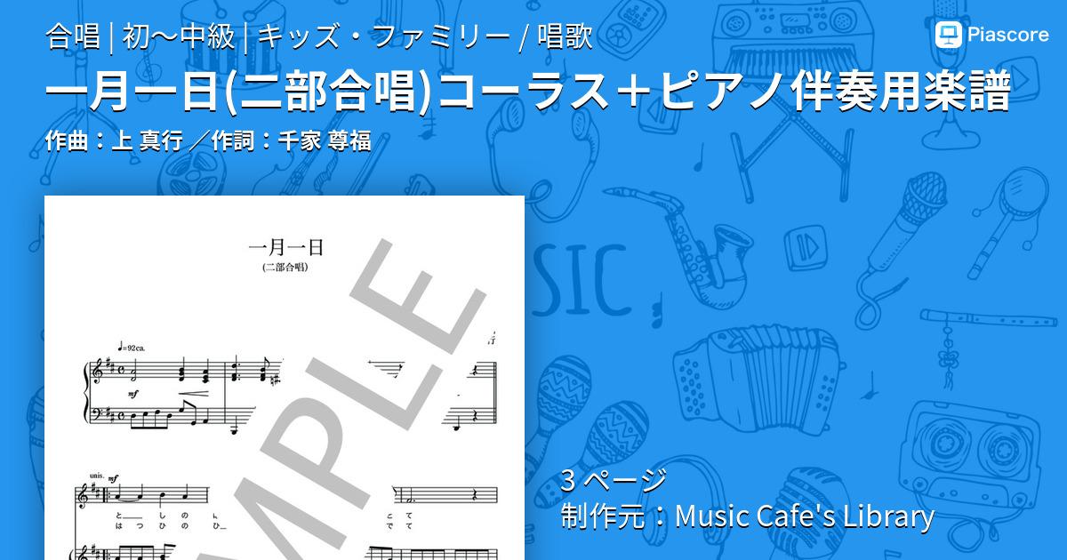 楽譜】一月一日(二部合唱)コーラス+ピアノ伴奏用楽譜/上 真行 (合唱 ...