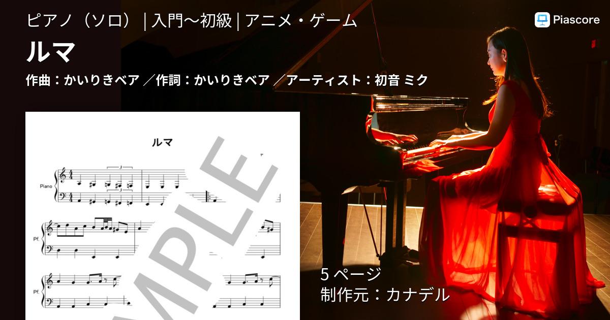 棺桶 ダンス ピアノ 楽譜