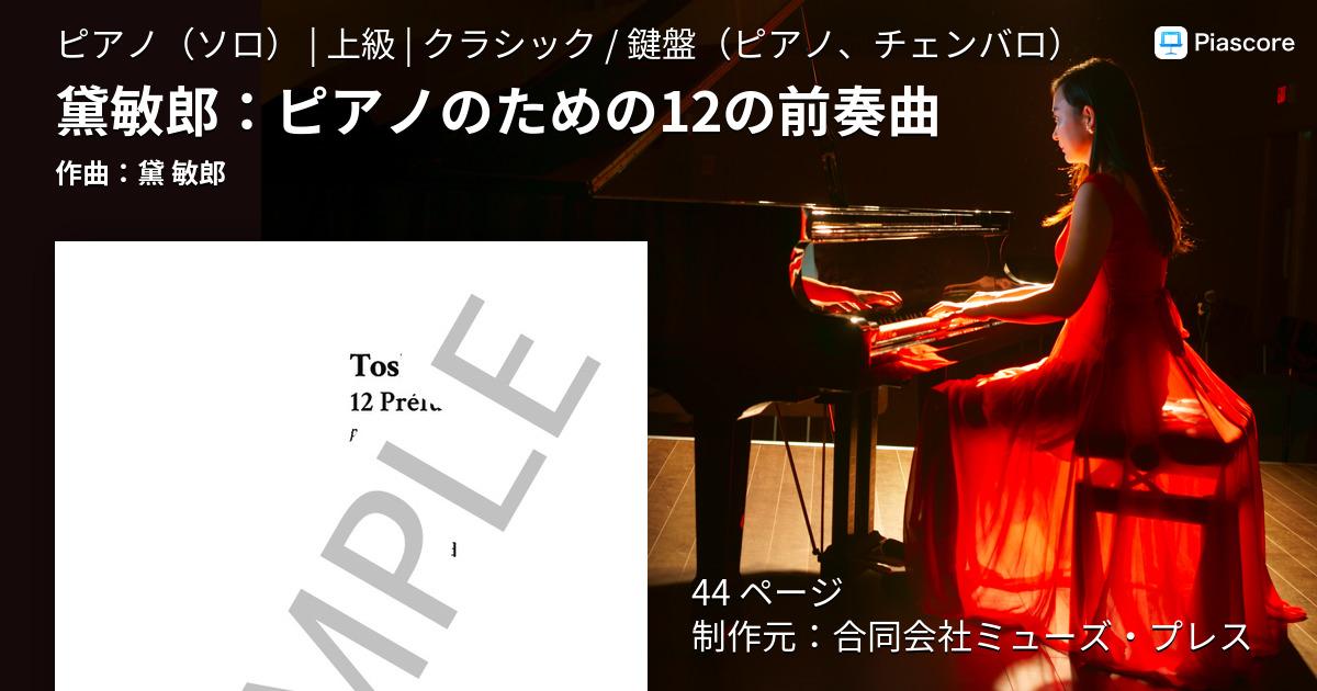 黛敏郎:ピアノのための12の前奏曲