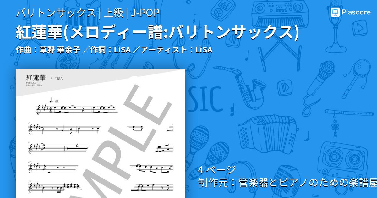 紅 蓮華 ポルノグラフィティ Mugen (曲)