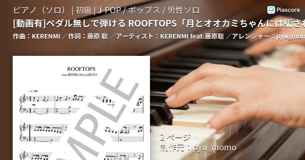Feat 聡 rooftops 藤原 蔦谷好位置のプロジェクト KERENMI、「ROOFTOPS