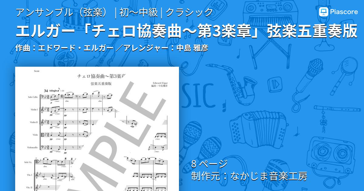 チェロ 協奏曲 エルガー