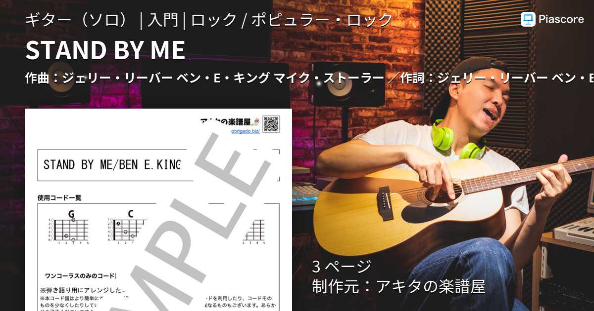 Me stand ギター by